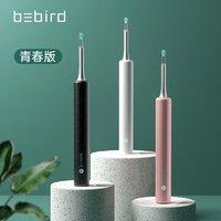 Bebird 蜂鸟采耳 bebird 升级款智能可视挖耳勺T5高清智能无线可视耳勺蜂鸟采耳掏耳勺套装 珍珠白