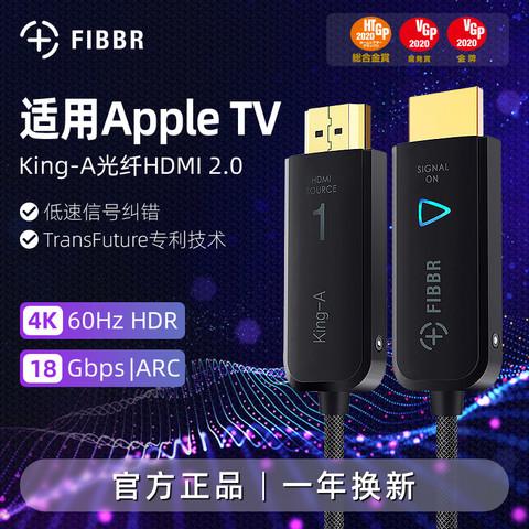 FIBBR 菲伯尔  King A光纤 HDMI 2.0 高清线 1m