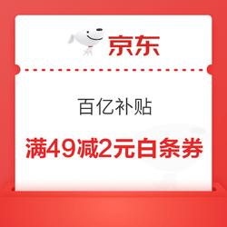 京东 百亿补贴 49-2白条券