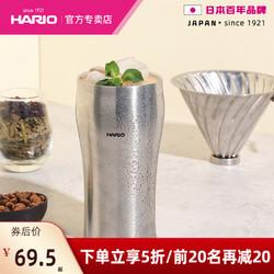 HARIO 不锈钢双层日式保温杯家用便捷银色咖啡杯男女泡茶杯水杯vum