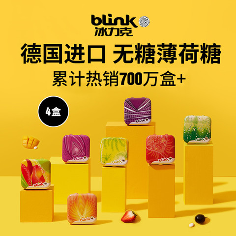 bLink 冰力克 blink冰力克德国进口无糖薄荷糖润喉清新口气接吻口香糖果小零食