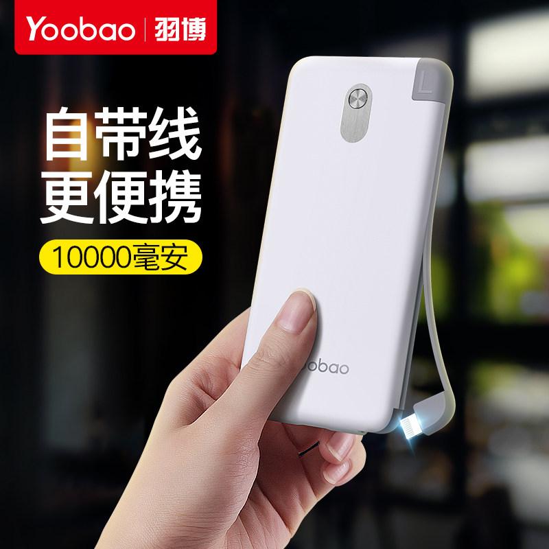 Yoobao 羽博 充电宝 10000毫安