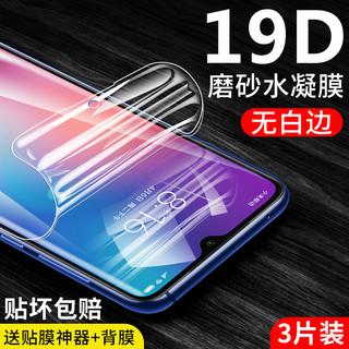 小米 系列手机 钢化水凝膜