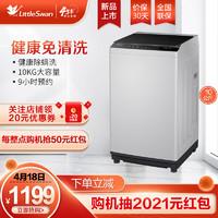 LittleSwan 小天鹅 小天鹅(LittleSwan)洗衣机全自动波轮 10公斤kg大容量家用下排水甩干脱水智能 免清洗
