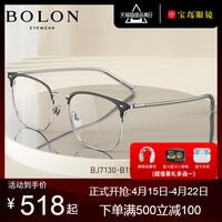 BOLON 暴龙 BOLON暴龙眼镜男近视眼镜眉框光学镜架女2020年新款眼镜框BJ7130