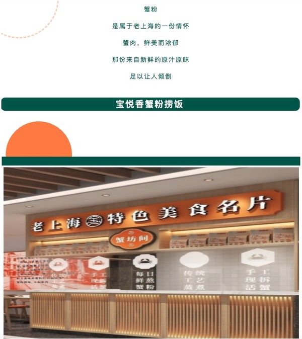 上海杭州3店通用 宝悦香蟹粉捞饭双人套餐