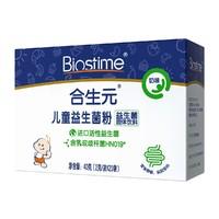 88VIP:BIOSTIME 合生元 儿童益生菌粉 20袋 40g