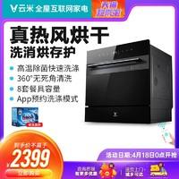 VIOMI 云米 云米VDW803 全自动家用8套洗碗机 嵌入式消毒烘干一体机大容量