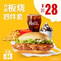 McDonald's 麦当劳 板烧升级四件套 -B 4次券