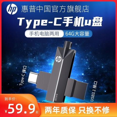 HP 惠普 HP惠普手机u盘64g电脑两用type-c双接口高速商务办公旋转双头适用华为小米U盘usb3.1学生优盘正品移动正版