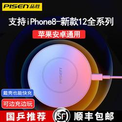 PISEN 品胜 品胜iPhone12无线充电器15W适用xr安卓P40苹果11pro华为mate30小米10手机P30/xsmax专用快充8plus/x/se/11