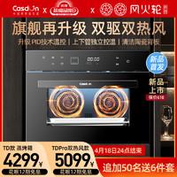 CASDON 凯度 聚划算直降800元CASDON/凯度TDpro 嵌入式电蒸箱烤箱二合一 家用蒸烤一体机免息分24期