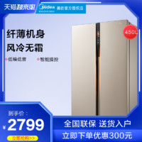Midea 美的 BCD-450升对开门双门电冰箱智能家电风冷无霜节能超薄大容量