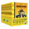 《我爱阅读桥梁书:黄色系列》(全30册)