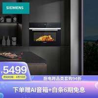 SIEMENS 西门子 西门子(SIEMENS) 蒸烤箱一体机嵌入式 CS289ABS0W
