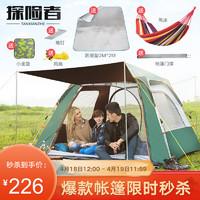 TAN XIAN ZHE 探险者 探险者()户外全自动两室一厅大帐篷加厚防雨 2-4野外露营大帐篷 黑胶墨绿4-5人
