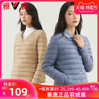 YALU 雅鹿 雅鹿轻薄款羽绒服女2020年新款圆领短款修身时尚薄小个子外套反季