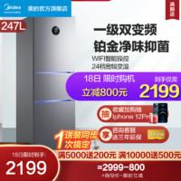 Midea 美的 美的247升变频冰箱家用小型三开门风冷无霜智能家电冰箱 一级能效