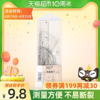 GuangBo 广博 广博无印风组合尺子学生文具尺子20cm透明套尺四件套