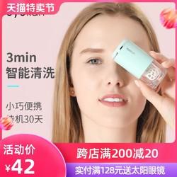 eyekan 隐形眼镜清洗器隐形眼镜盒自动清洗机便携美瞳清洗神器电动