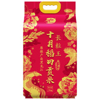 SHI YUE DAO TIAN 十月稻田 贡米长粒王米 5kg