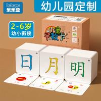 乐乐鱼 幼儿童宝宝识字卡片3000汉字幼儿园早教认知启蒙认字全套神器玩具