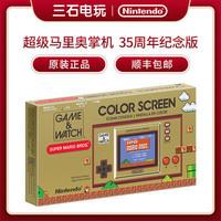 Nintendo 任天堂 Game&Watch 35周年超级马力欧 纪念版 日版