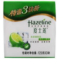 Hazeline 夏士莲 plus:夏士莲(Hazeline)沁凉清爽香皂三块装125g*3