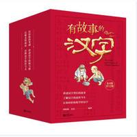 《有故事的汉字》(全4辑 套装全12册)