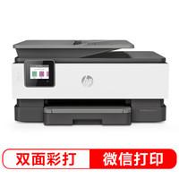 20日0点:HP 惠普 OfficeJet Pro 8020 惠商系列 彩色多功能一体机