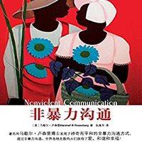 《非暴力沟通》Kindle电子书