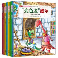 《小恐龙成长绘本—情商培养系列》
