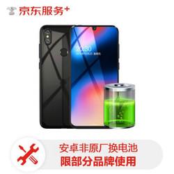 京东 自营 安卓手机换电池服务 OPPO/VIVO/小米/一加多款可用