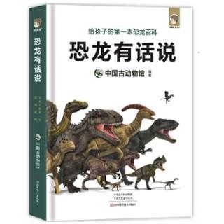 《恐龙有话说》给孩子的第一本趣味恐龙百科