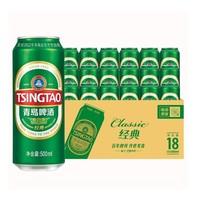 TSINGTAO 青岛啤酒 经典口味  500ml*18罐 整箱
