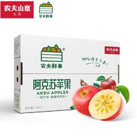 PLUS会员:NONGFU SPRING 农夫山泉  17.5°度阿克苏苹果单果果径75mm 15枚