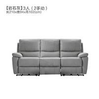 KUKa 顾家家居 C-900 电动科技布沙发 三人位