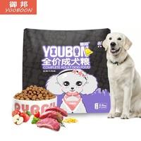 御邦  冻干牛肉粒通用犬成犬粮 2.5kg