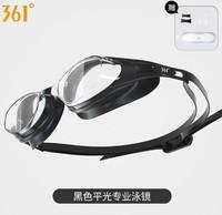 361° 361度 SLY206173 平光款游泳眼镜 6色可选
