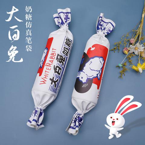 子曰  大白兔奶糖笔袋 单个装