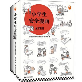 《小学生安全漫画》(套装 全4册)