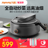 Joyoung 九阳 九阳炒菜机a9自动家用全自动炒智能机器人J7S炒锅炒饭机炒菜锅A8