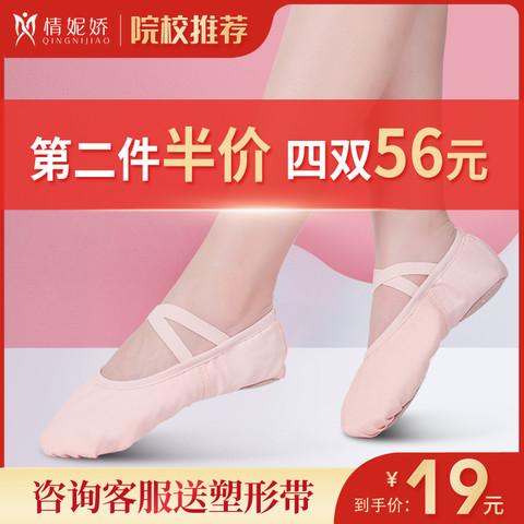 成人儿童舞蹈鞋软底练功外穿男女童形体跳舞猫爪红色中国芭蕾舞鞋