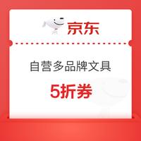 京东商城 自营多品牌文具品类 满199减100元优惠券