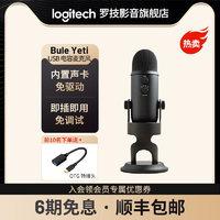 logitech 罗技 Blue Yeti 雪怪电容式麦克风
