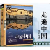 百亿补贴:《走遍中国:国家地理》