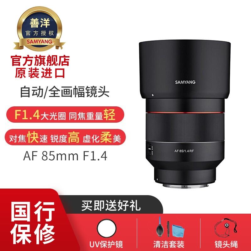 SAMYANG 善洋 三阳AF 85mm F1.4 SAMYANG人像风光单反微单全画幅自动镜头 (RF卡口新上市) 佳能 RF口+UV+3合1清洁套装