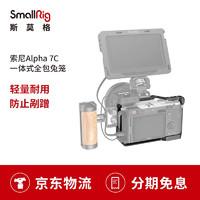 SmallRig 斯莫格 索尼Alpha7C相机一体式全包兔笼索尼A7C兔笼相机配件3081 兔笼(3081)