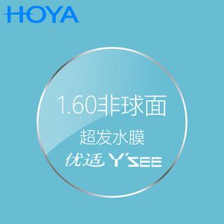 HOYA 豪雅树脂近视眼镜片优适 非球面一片装 1.60薄型镜片 超发水膜(HP)现片一片