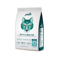 yoken 怡亲 理想蛋白中大型犬幼犬狗粮 2.5kg